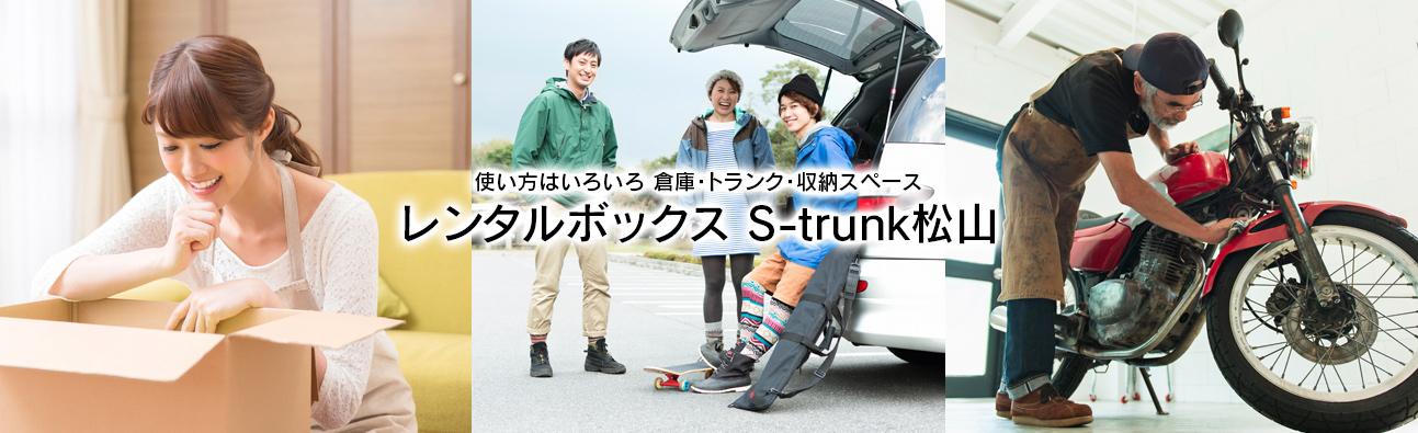 使い方はいろいろ 倉庫・トランク・収納スペースレンタルボックス S-trunk松山